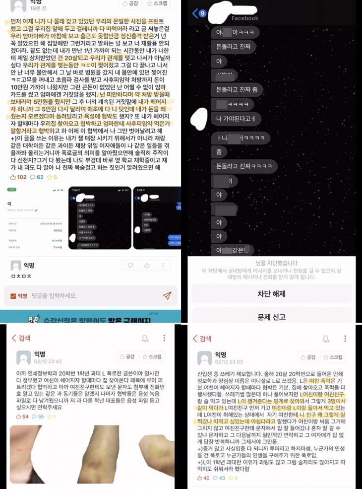 이모 씨를 폭로한 커뮤니티 글