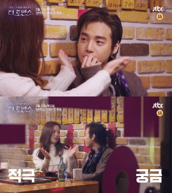 JTBC '더 로맨스' 방송 캡처