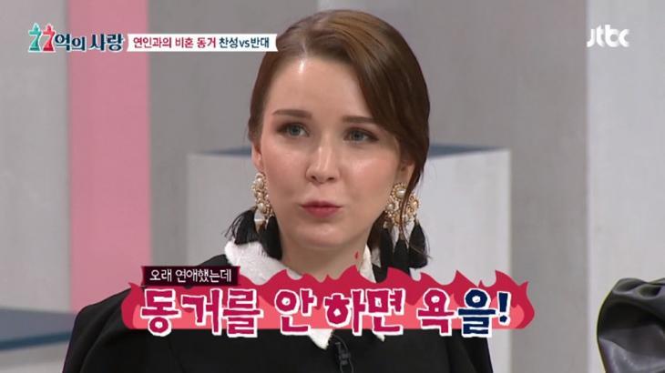 JTBC '77억의 사랑' 방송 캡처