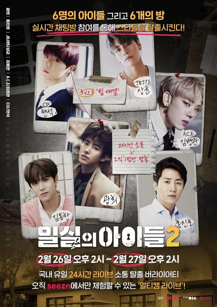 '밀실의 아이들' 시즌2 포스터 / 시즌 제공