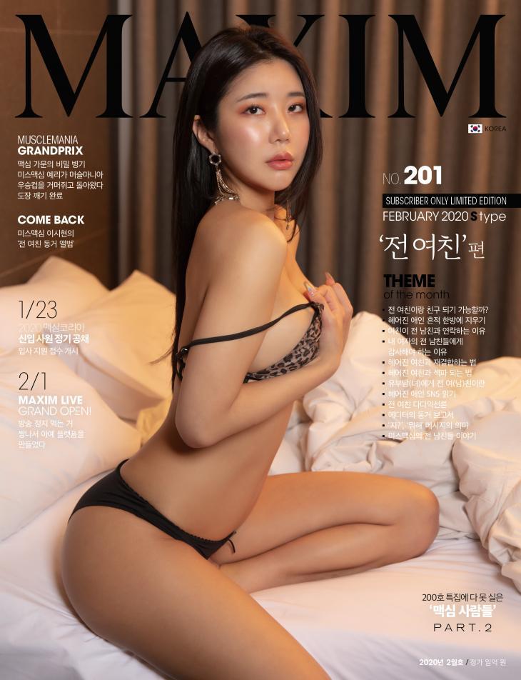 예리 / MAXIM