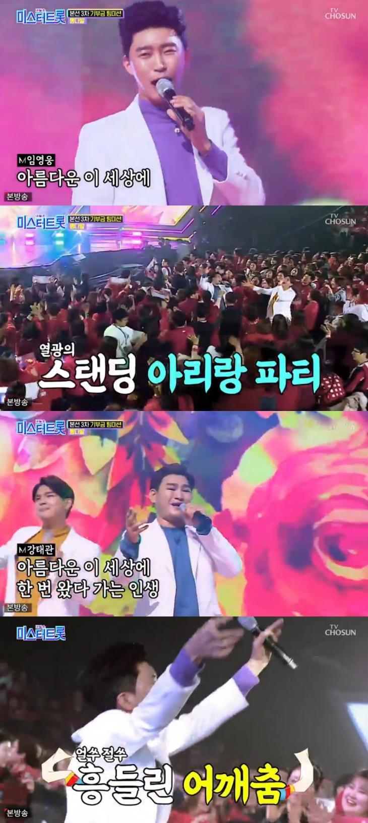 TV조선 예능프로그램 '미스터트롯'