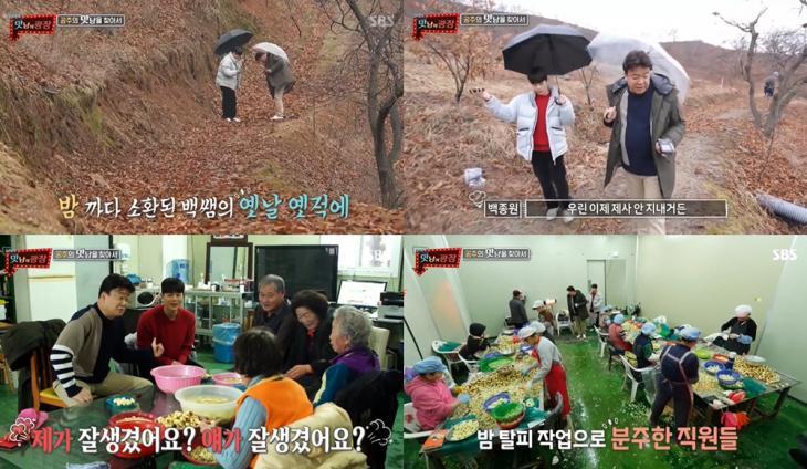 sbs'맛남의 광장'방송캡처