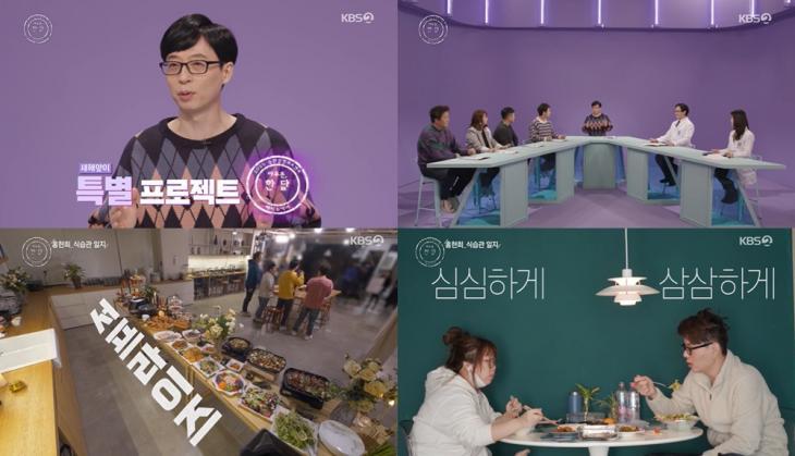 KBS2 '스탠드업' 방송캡처