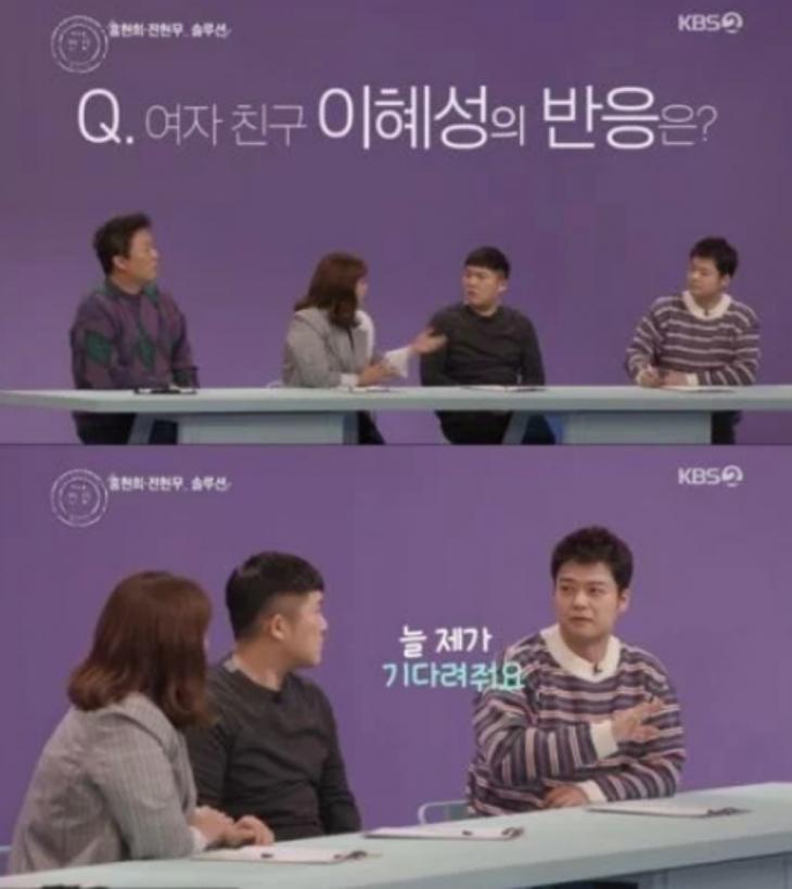 전현무-여자친구 이혜성 언급 /