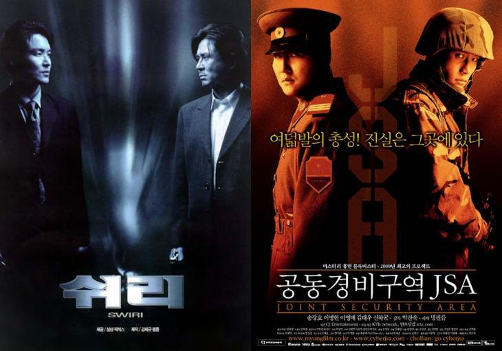 영화 '쉬리', 'JSA 공동경비구역'