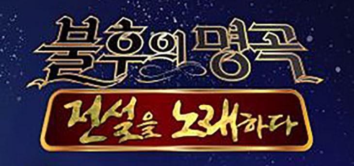 KBS2 '불후의 명곡'
