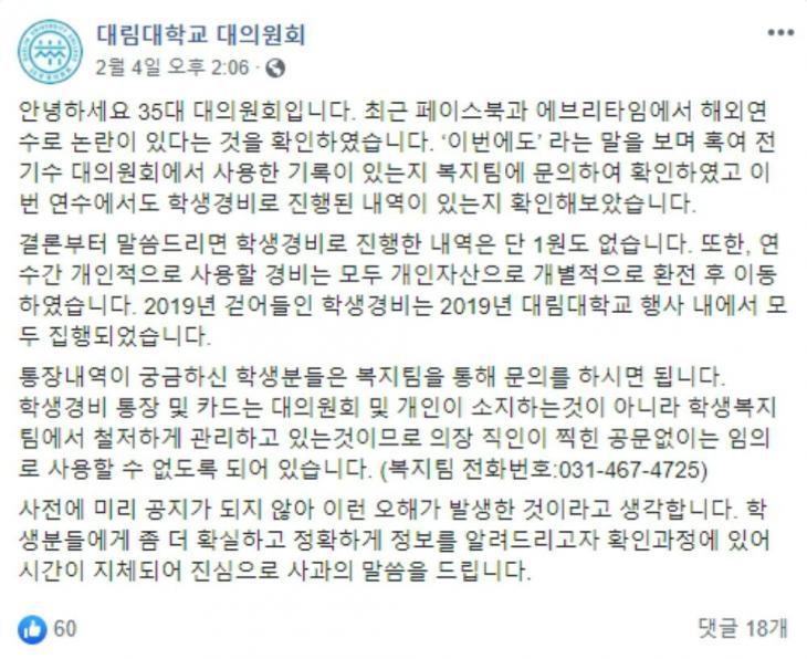 대의원회 페이스북 페이지