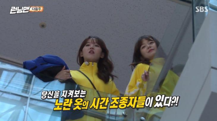 SBS '런닝맨' 화면 캡처