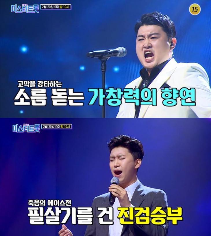 김호중-임영웅 / TV조선 '미스터트롯' 방송 캡처