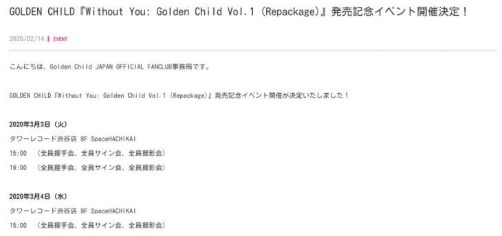 골든차일드 일본 홈페이지