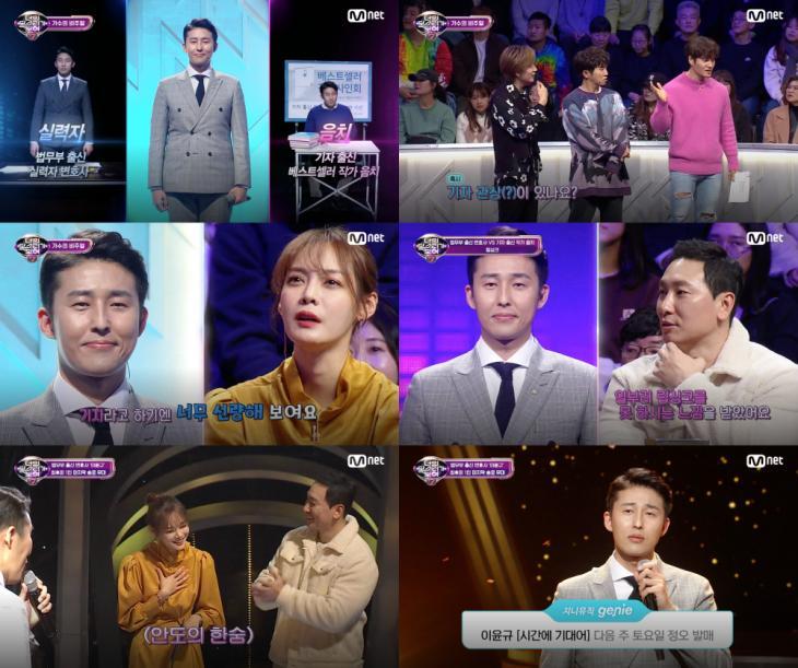 Mnet '너의 목소리가 보여7' 방송 캡처