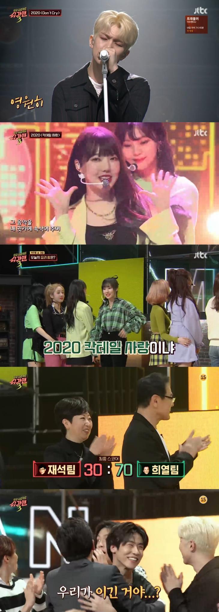JTBC 예능프로그램 '슈가맨3'
