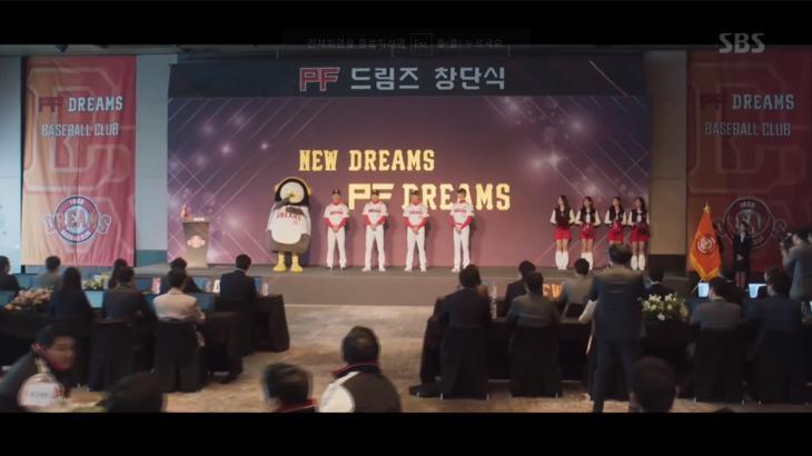 SBS 스토브리그 캡처