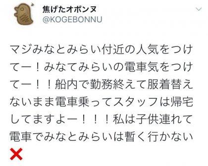 일본 트위터 이용자(kogebonnu)의 글
