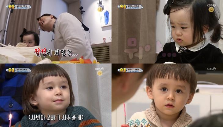 KBS2 '슈퍼맨이 돌아왔다' 방송 캡처