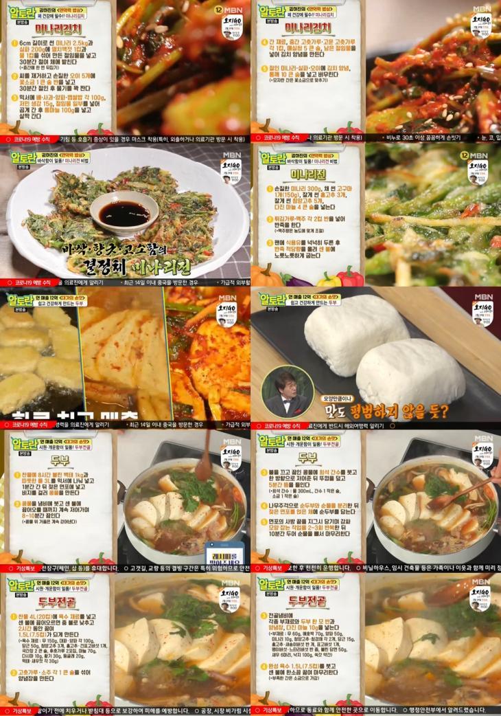 MBN'알토란'방송캡처