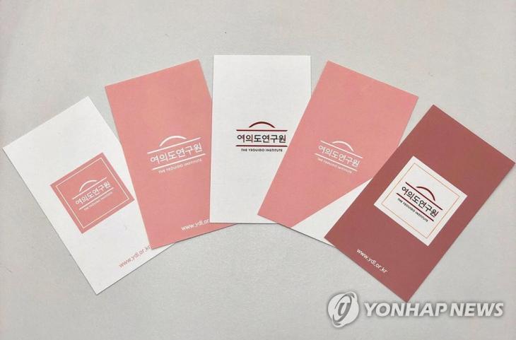 자유한국당의 여의도연구원의 '밀레니얼 핑크' 명함 / 연합뉴스
