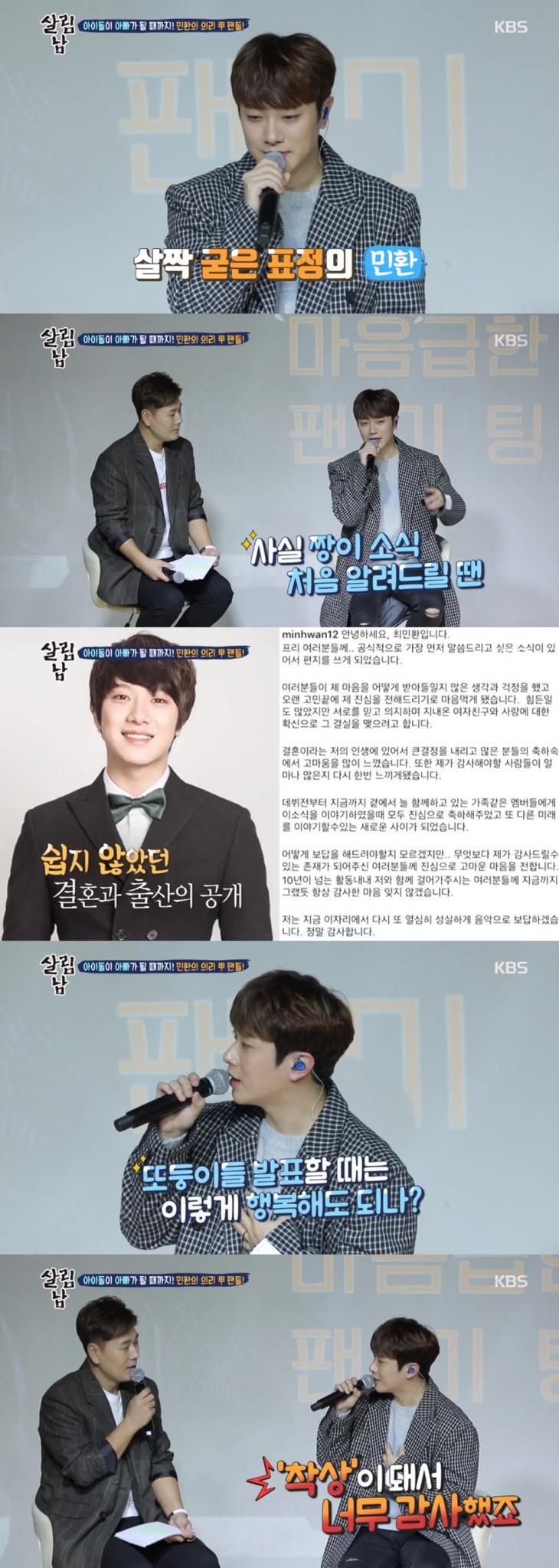 KBS2 '살림하는 남자들2' 방송 캡처