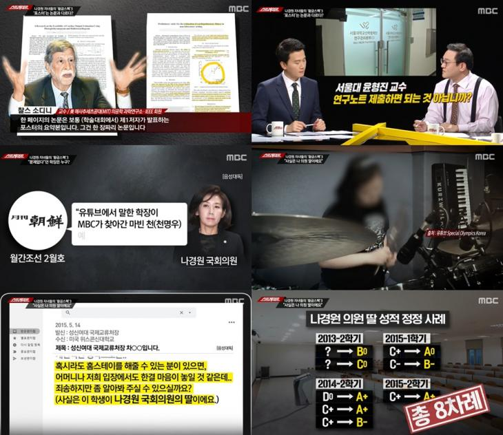 MBC '탐사기획 스트레이트'방송캡처