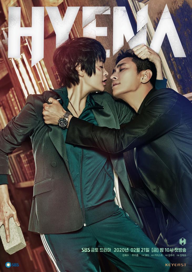 SBS 드라마 '하이에나' 포스터