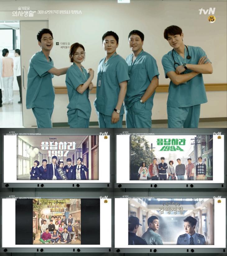 tvN '슬기로운 의사생활' 티저