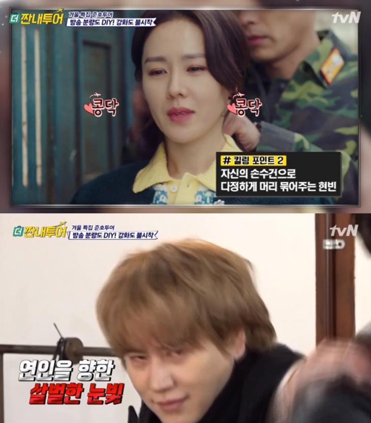 규현-손예진 / tvN '더 짠내투어' 방송 캡처
