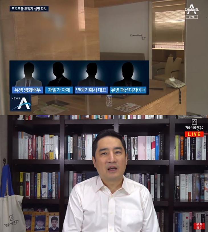 유명배우 프로포폴 투약 / 채널A-유튜브 '가세연' 방송캡처