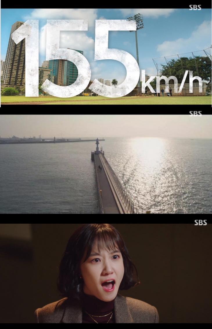 SBS '스토브리그' 방송 캡처