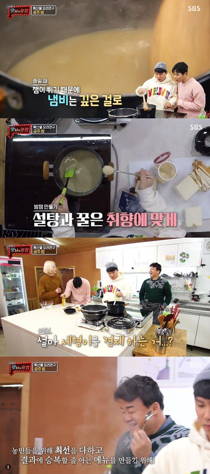양세형 표 밤잼 레시피 / SBS '맛남의 광장' 방송캡처