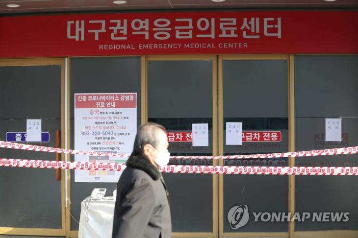 19일 오전 대구지역에서 신종 코로나바이러스 감염증(코로나19) 확진자가 다수 발생한 것으로 알려진 가운데 대구시 중구 경북대학교 병원 응급실이 폐쇄됐다. / 연합뉴스