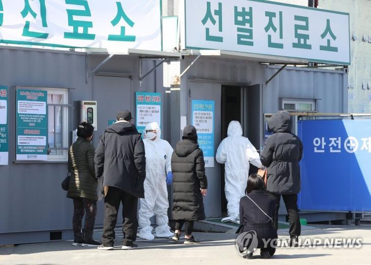 대구 의료원 선별진료소 / 연합뉴스