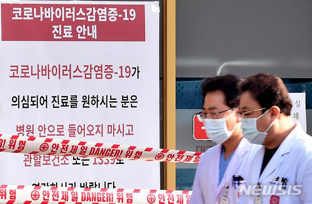 신종 코로나바이러스 감염증(코로나19) 추가 확진자가 다수 확인된 20일 오전 대구 중구 경북대학교 병원 응급실이 폐쇄됐다. 2020.02.20. / 뉴시스