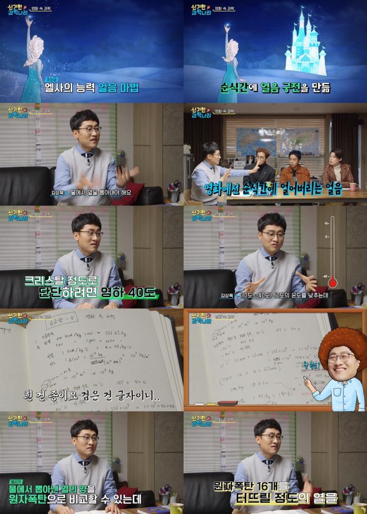 tvN '금요일 금요일 밤에' 방송 캡처