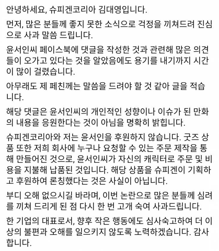 김대영 대표 페이스북