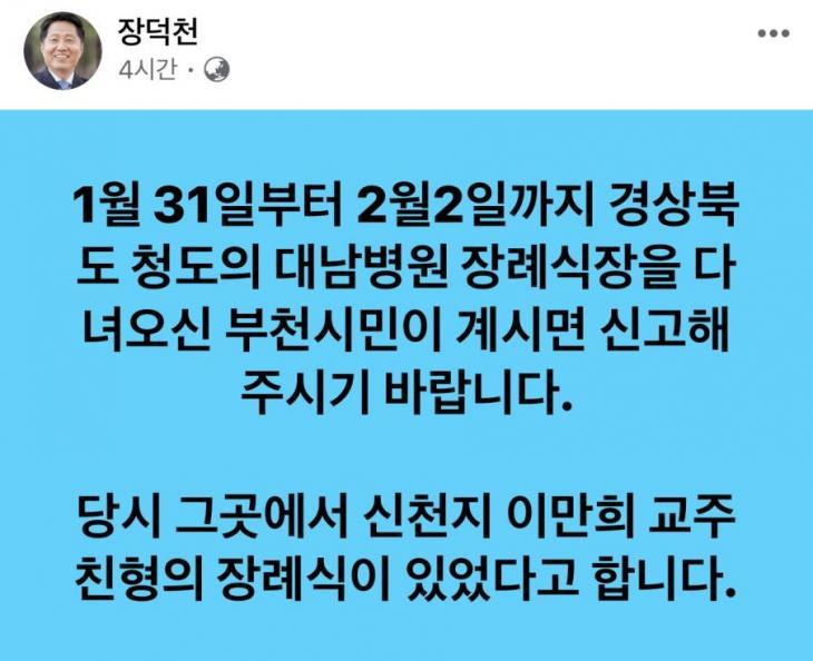 장덕천 부천시장 SNS