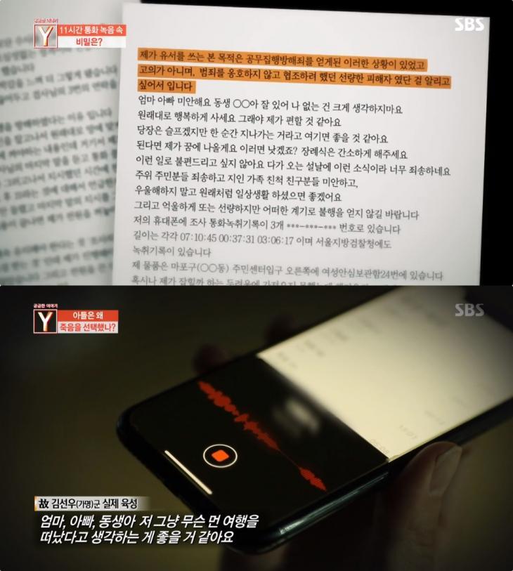 SBS '궁금한이야기Y' 방송 캡처