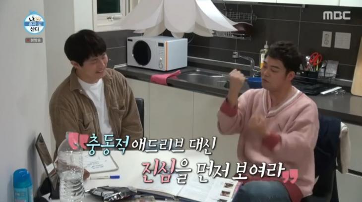 MBC 예능프로그램 '나혼자 산다'