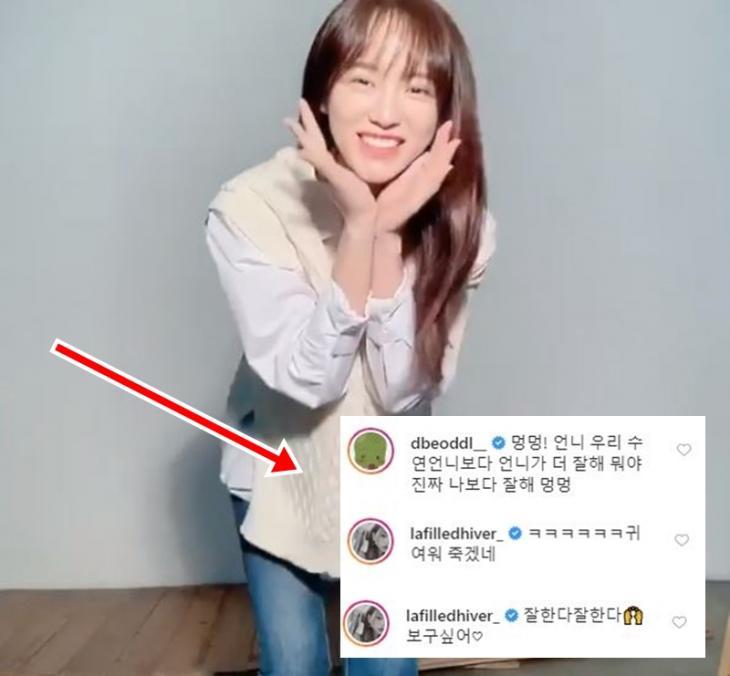 김세정 영상 캡처 및 최유정-김도연의 댓글 / 김세정 인스타그램