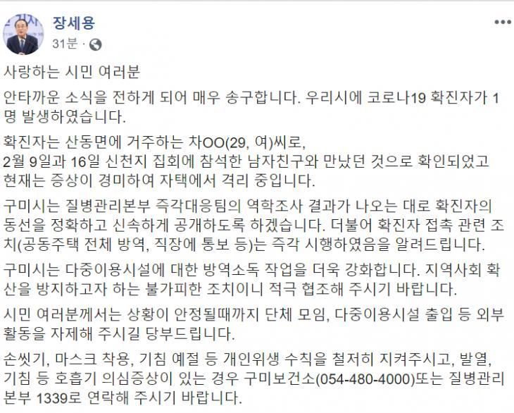 장세용 구미시장 페이스북