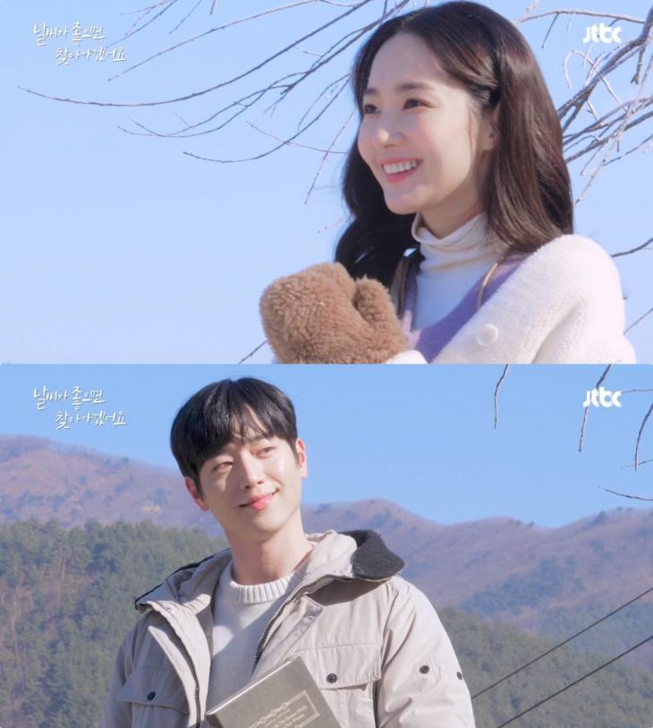 JTBC '날씨가 좋으면 찾아가겠어요' 방송 캡처
