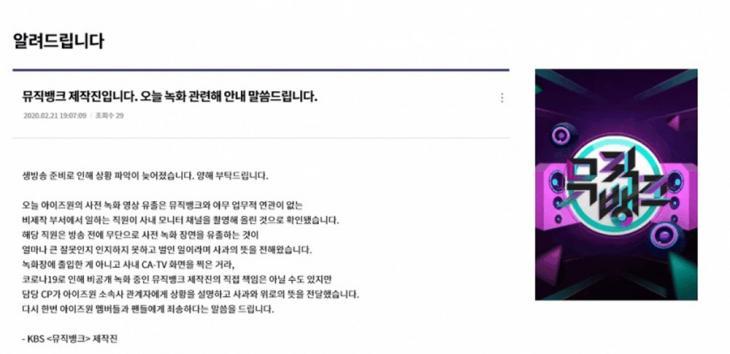 뮤직뱅크 공식 홈페이지