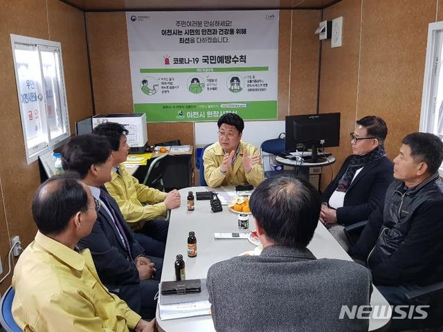 국방어학원이 있는 이천시 장호원읍 현장시장실에서 주민들과 코로나19 확산방지대책회의를 갖고 있는 엄태준 시장.