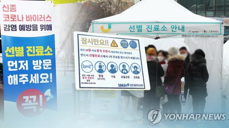 """모든 접촉자 14일간 자가격리…""""지금이 골든타임"""" (CG)"""