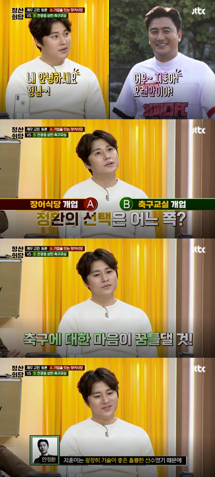 JTBC '돈길만 걸어요-정산회담' 방송 캡처