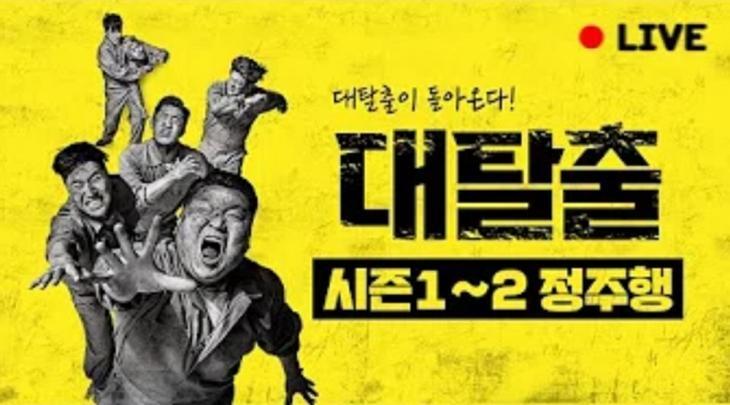 tvN '대탈출' 스트리밍 영상 캡처