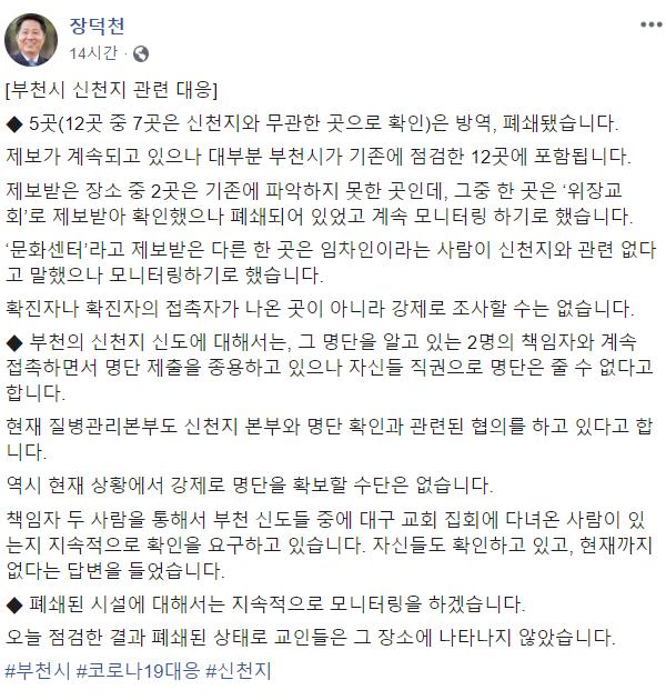장덕천 부천시장 페이스북