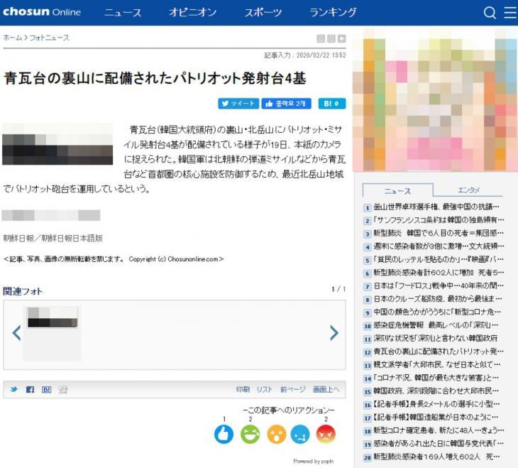 조선일보 일본어판 캡처