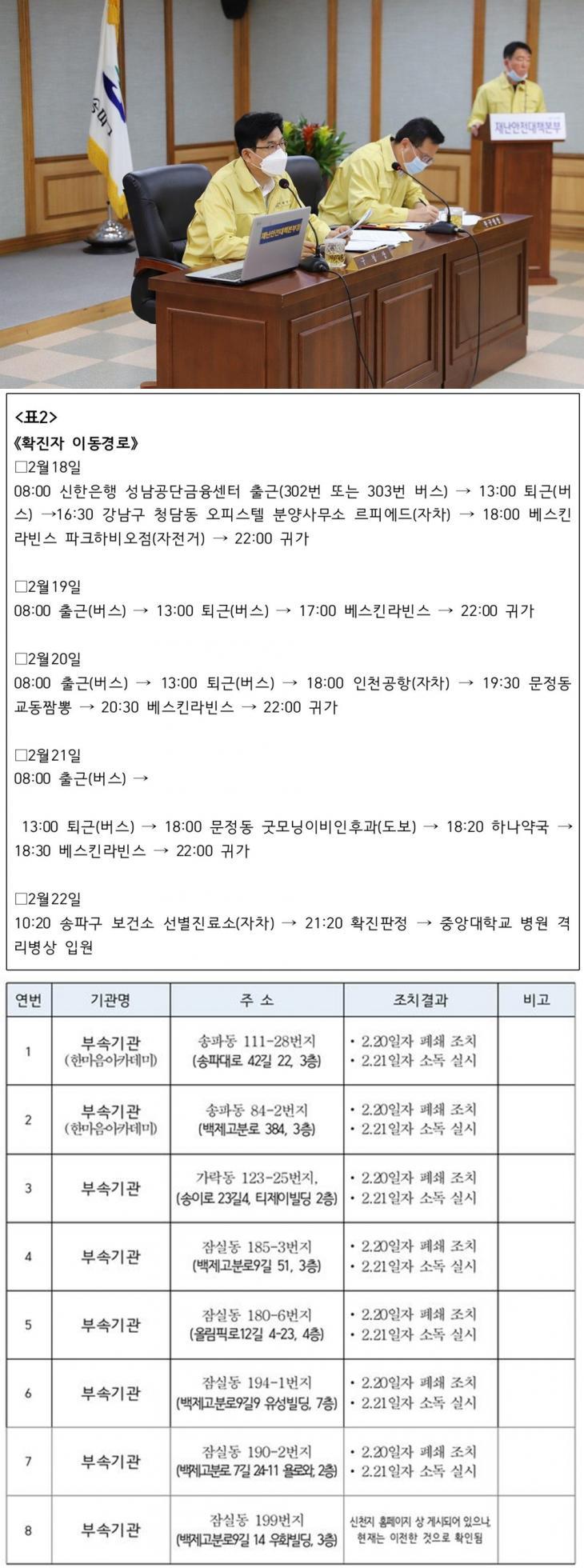 박성수 송파구청장 페이스북