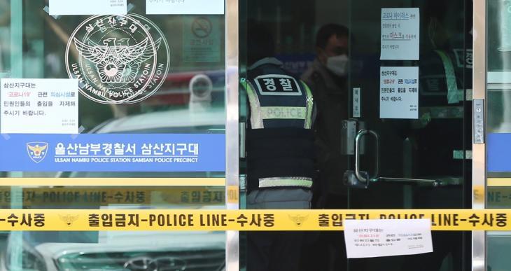 폐쇄된 울산 삼산지구대 / 연합뉴스